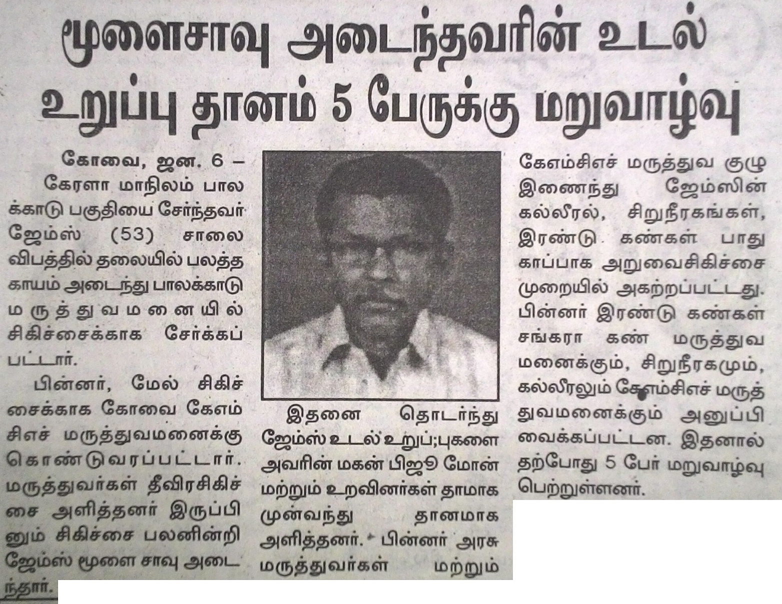 daily thanthi today news paper in tamil coimbatore pdf